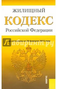 Жилищный кодекс Российской Федерации по состоянию на 20 февраля 2015 года