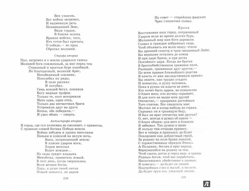 Иллюстрация 1 из 19 для Эсхил. Софокл. Эврипид. Трагедии | Лабиринт - книги. Источник: Лабиринт