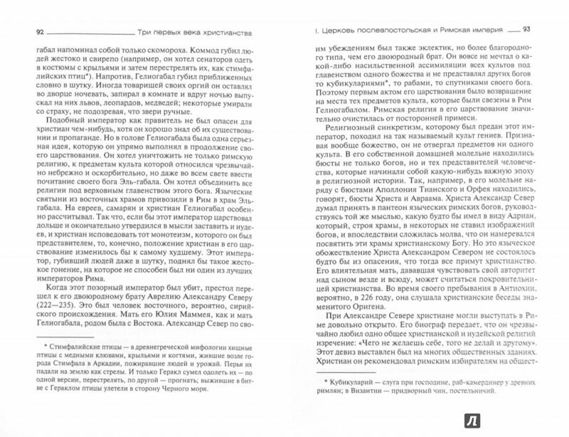 Иллюстрация 1 из 9 для Три первых века христианства - Василий Болотов | Лабиринт - книги. Источник: Лабиринт