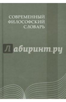 Философский словарь 100 слов
