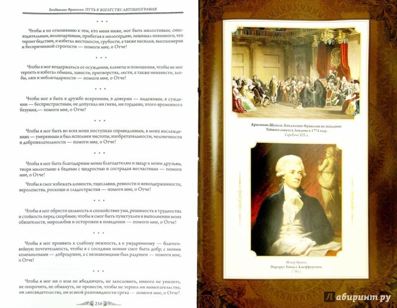 Иллюстрация 1 из 24 для Путь к богатству. Автобиография - Бенджамин Франклин   Лабиринт - книги. Источник: Лабиринт