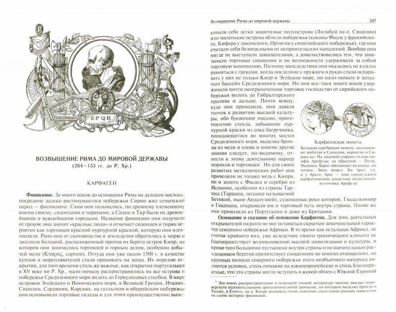 Иллюстрация 1 из 32 для Рим. Полное издание в одном томе - Вильгельм Вегнер   Лабиринт - книги. Источник: Лабиринт