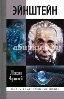 ЭйнштейнДеятели науки<br>Все знают, что Эйнштейн был великим физиком (хотя сейчас модно в этом сомневаться). О нем изданы прекрасные, хотя теперь уже чуточку устаревшие книги. Сам Эйнштейн не хотел, чтобы о нем знали что-то еще. Зачем же о нем пишут снова и снова? Почему не оставить его частную жизнь в покое? Увы, об этой жизни опубликовано столько оскорбительной лжи и в то же время существует столько глупых недомолвок, что пришла пора помочь читателю в этом хаосе разобраться. А ведь есть еще третья сторона жизни Эйнштейна, о которой у нас не известно практически ничего и которая, быть может против воли, вынудила его стать политиком вообще и сионистом, в частности. Три стороны жизни ученого, три разных Эйнштейна в одном - такую книгу предлагает вниманию читателя автор.<br>