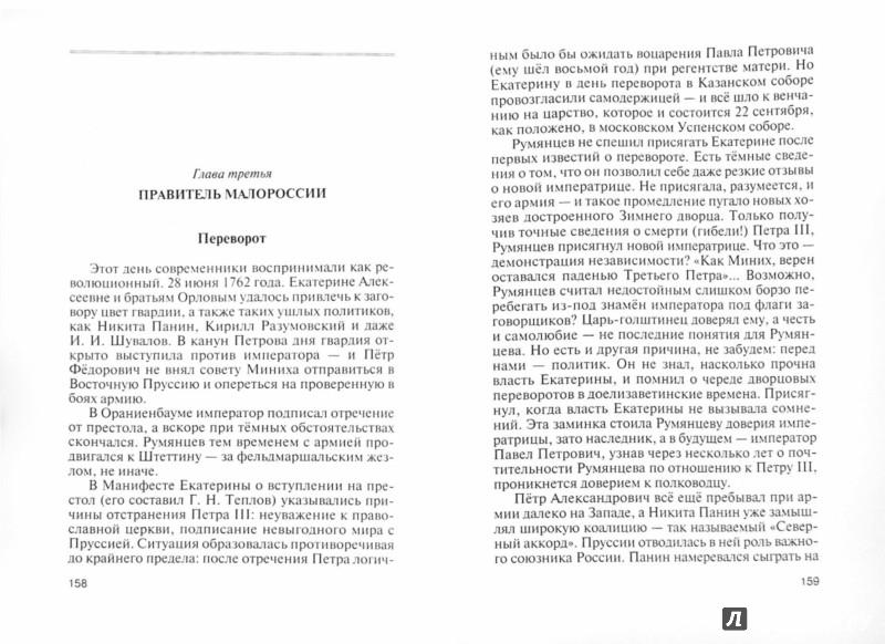 Иллюстрация 1 из 15 для Фельдмаршал Румянцев - Арсений Замостьянов   Лабиринт - книги. Источник: Лабиринт