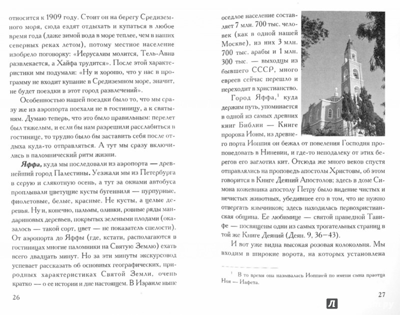 Иллюстрация 1 из 3 для Иерусалимские встречи, или Десять дней на Святой Земле - Людмила Ильюнина | Лабиринт - книги. Источник: Лабиринт