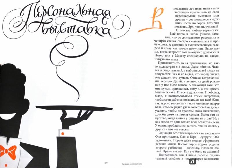Иллюстрация 1 из 4 для Записки многодетного - Борис Проказов | Лабиринт - книги. Источник: Лабиринт