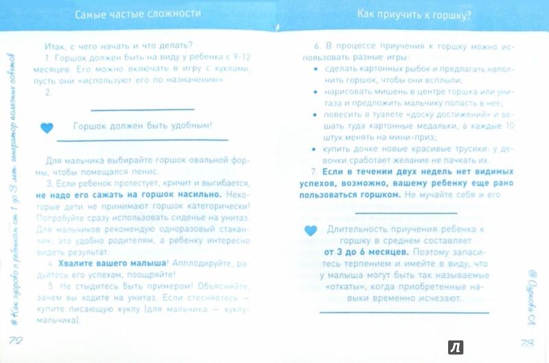 Иллюстрация 1 из 14 для Как здорово с ребенком от 1 до 3 лет. Генератор полезных советов - Лариса Суркова | Лабиринт - книги. Источник: Лабиринт