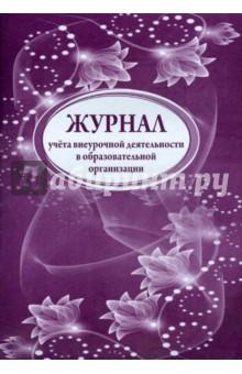 Журнал учета внеурочной деятельности в образовательной организации