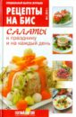 Рецепты на бис. Салаты к празднику и на каждый день №1 2015