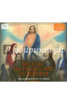 Беседы на Евангелие от Матфея. Часть 1 (CD)