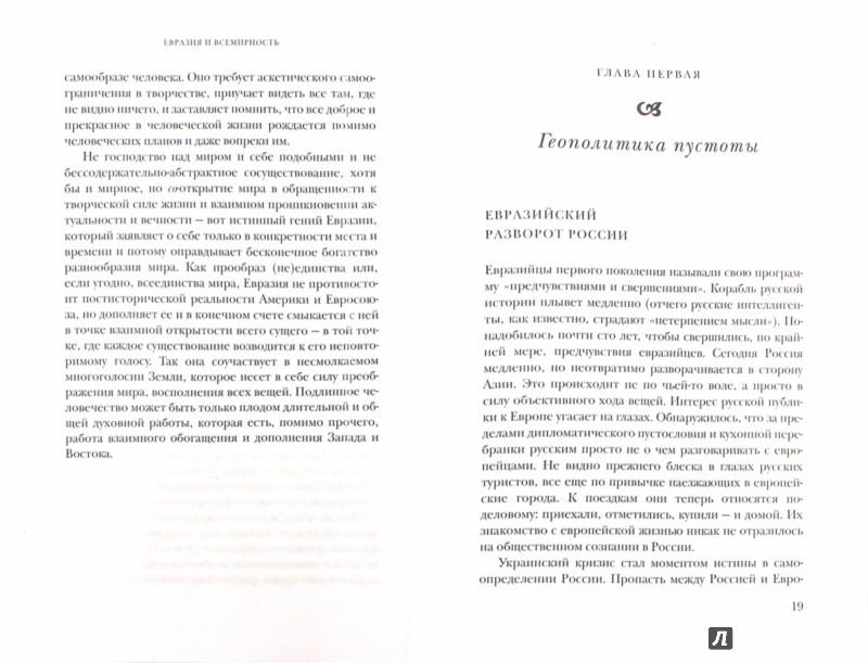Иллюстрация 1 из 8 для Евразия и всемирность. Новый взгляд на природу Евразии - Владимир Малявин | Лабиринт - книги. Источник: Лабиринт