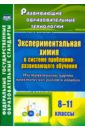 Киселева Е. В. Экспериментальная химия в системе проблемно-развивающего обучения. 8-11 классы. ФГОС
