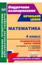 Математика. 4 класс. Технологические карты уроков по учебнику В. Рудницкой, Т. Юдачёвой. I полугодие