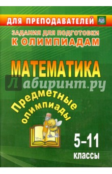 Предметные олимпиады. 5-11 классы. Математика. ФГОС