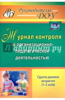 Журнал контроля за организационно-педагогической деятельностью в группах раннего возраста. ФГОС ДО