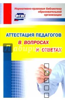Аттестация педагогов в вопросах и ответах. ФГОС