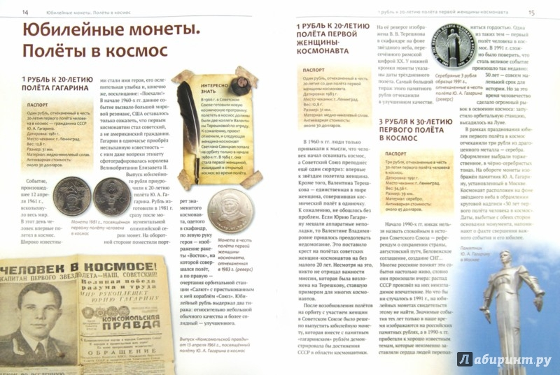 Иллюстрация 1 из 12 для 100 самых знаменитых монет СССР - Ирина Слука   Лабиринт - книги. Источник: Лабиринт