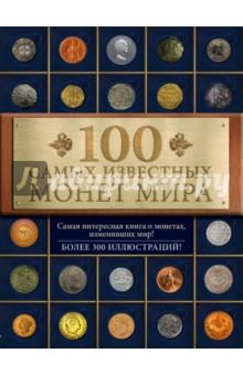 100 самых известных монет мираМонеты. Банкноты<br>Перед вами удивительная книга, в которой в хронологическом порядке увлекательно и подробно рассказывается о ста самых знаменитых монетах мира. Каждая из них определила свою эпоху и повлияла на ход истории, а значит, и на формирование того мира, в котором мы сейчас живём. Вы узнаете о лидийском статере - самой первой монете на Земле, о монетах IV в. до н.э. в форме дельфинов, о происхождении знака доллара, о всех самых необычных надписях и изображениях, которые когда-либо размещались на монетах, и многое другое! Книга понравится всем начинающим нумизматам и людям, интересующимся увлекательной историей монет.<br>