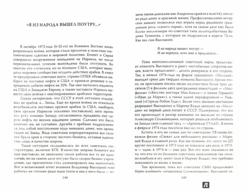 Иллюстрация 1 из 12 для Марина Влади и Высоцкий. Француженка и бард - Федор Раззаков   Лабиринт - книги. Источник: Лабиринт