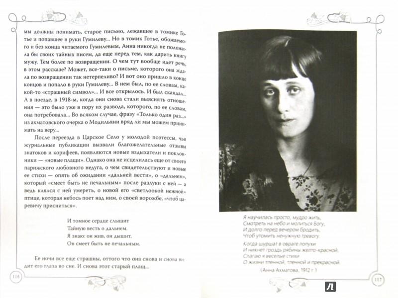 Иллюстрация 1 из 9 для Анна Ахматова. Я научилась просто, мудро жить… - Борис Носик | Лабиринт - книги. Источник: Лабиринт