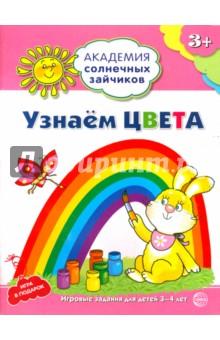 Узнаём цвета. Развивающие задания и игра для детей 3-4 лет. ФГОС ДО