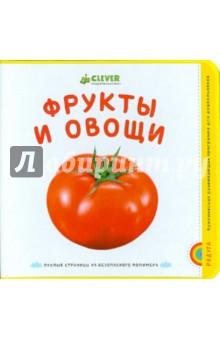 EVA. Фрукты и овощи