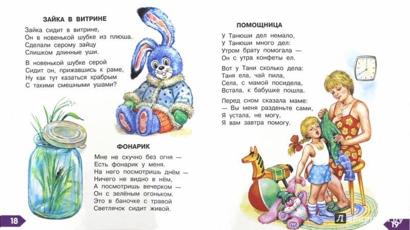 Иллюстрация 1 из 16 для Лучшие стихи - Агния Барто | Лабиринт - книги. Источник: Лабиринт