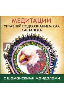 Медитации. Управляй подсознанием как КастанедаЭзотерические знания<br>Карлос Кастанеда был американским писателем, антропологом, этнографом, эзотериком и мистиком. Его книги посвящены шаманизму - хотя сам Кастанеда пользовался термином магия. Наставником писателя стал дон Хуан, индейский шаман из племени яки. Он говорил, что мир такой-то или такой-то только потому, что мы сами верим в его неизменность. Если мы изменим представления о мире, то изменится и сам мир.<br>Мандала - рисунок, который является символическим отражением Вселенной. Раскрашивая мандалу, мы определяем, в какие цвета будет окрашен мир вокруг нас.<br>Кроме того, раскрашивание мандал:<br>- способствует снятию внутреннего напряжения;<br>- раскрывает внутренний потенциал;<br>- развивает способность развиваться и легко входить в медитативное состояние.<br>Это хорошее средство достижения счастья и гармонии, которое позволяет формировать правильные запросы Вселенной и достигать исполнения любых желаний - а значит, и быть счастливым.<br>Творите и меняйте свою жизнь!<br>