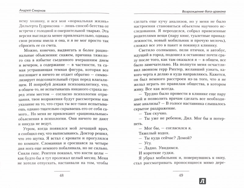 Иллюстрация 1 из 5 для Возрождение бога-дракона - Андрей Смирнов   Лабиринт - книги. Источник: Лабиринт