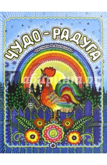 Чудо-радугаСтихи и загадки для малышей<br>Иллюстрации Юрия Васнецова, яркие, сказочные и озорные радуют уже не одно поколение юных читателей. В этом сборнике представлены не только хорошо знакомые многим рисунки художника, но и те, что оказались на долгие годы незаслуженно забыты. Вместе с веселыми потешками и прибаутками в обработке известных поэтов они переносят нас в добрый и красочный мир, такой естественный и такой необходимый, особенно в детстве.<br>Для детей 2-5 лет.<br>