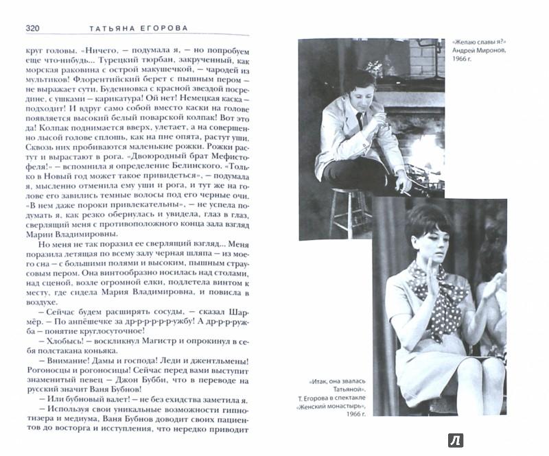 Иллюстрация 1 из 7 для Андрей Миронов и я. Роман-исповедь - Татьяна Егорова   Лабиринт - книги. Источник: Лабиринт