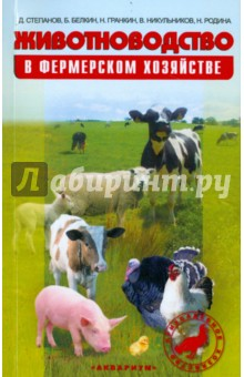 Животноводство в фермерском хозяйстве. Практическое пособие