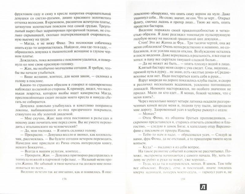 Страна арманьяк башибузук александр