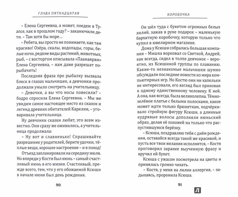 Иллюстрация 1 из 6 для Очкарик - Светлана Пономарева | Лабиринт - книги. Источник: Лабиринт