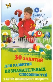 30 занятий для развития познавательных способностей у детей