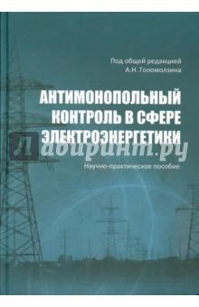 Антимонопольный контроль в сфере электроэнергетики