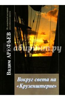 """Вокруг света на """"Крузенштерне"""". Книга 3"""