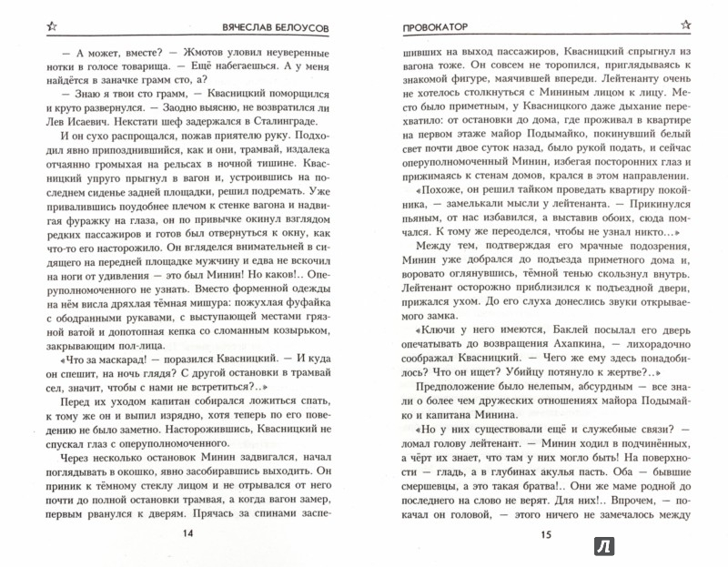 Иллюстрация 1 из 29 для Провокатор - Вячеслав Белоусов   Лабиринт - книги. Источник: Лабиринт
