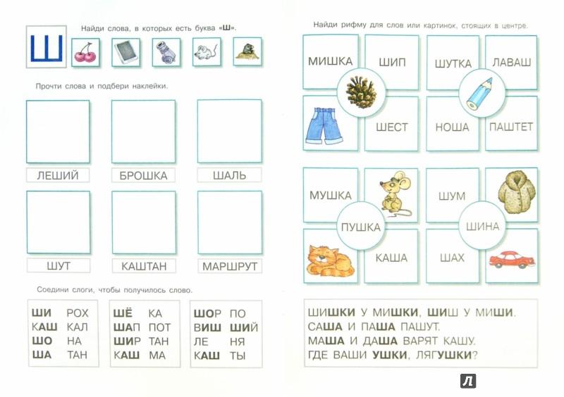 Иллюстрация 1 из 14 для Лягушки, где ушки? Книжка с наклейками - С. Савушкин | Лабиринт - книги. Источник: Лабиринт