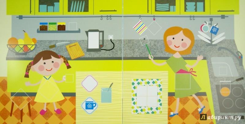 Иллюстрация 1 из 7 для Дети дома. Подбери и приклей квадраты | Лабиринт - книги. Источник: Лабиринт