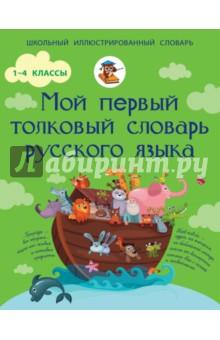 Мой первый толковый словарь русского языка. 1-4 класс