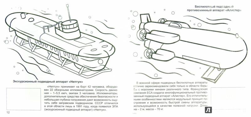 Иллюстрация 1 из 8 для Техника над и под водой | Лабиринт - книги. Источник: Лабиринт