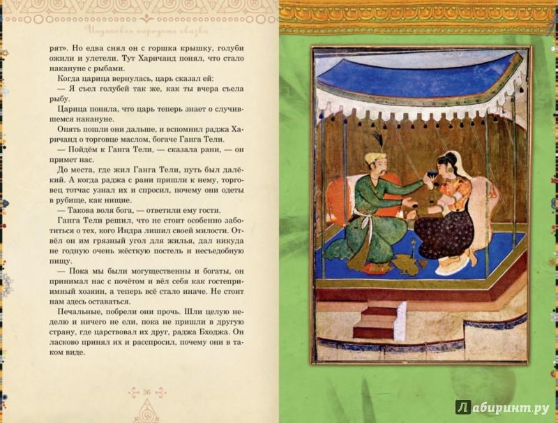 Иллюстрация 1 из 63 для Рама, Лакшмана и учёная сова. Индийские народные сказки   Лабиринт - книги. Источник: Лабиринт