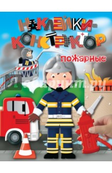 ПожарныеДругое<br>Эта книжка познакомит малыша с опасной, но такой интересной работой пожарных. Малыш узнает, как устроена пожарная часть, чем пользуются пожарные при тушении огня, и сможет сам собрать картинки тушения пожара из необычных наклеек-конструктора. В книге более 60 наклеек.<br>Для дошкольного возраста.<br>