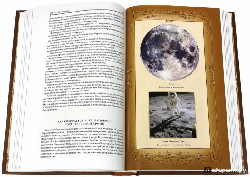 Иллюстрация 1 из 36 для Воля вселенной. Космическая философия - Константин Циолковский | Лабиринт - книги. Источник: Лабиринт