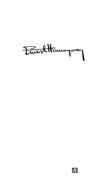 Иллюстрация 1 из 39 для Смерть после полудня - Эрнест Хемингуэй | Лабиринт - книги. Источник: Лабиринт