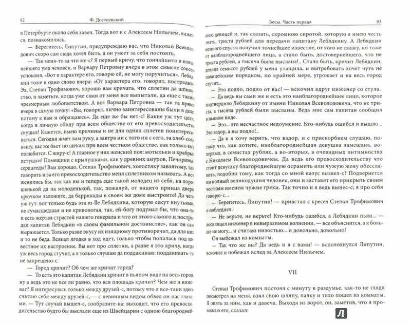 Иллюстрация 1 из 6 для Бесы - Федор Достоевский   Лабиринт - книги. Источник: Лабиринт
