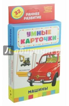"""Карточки """"Машины"""" (21007)"""