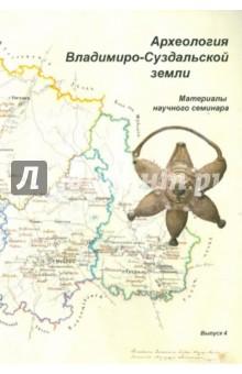 Археология Владимиро-Суздальской земли. Материалы научного семинара