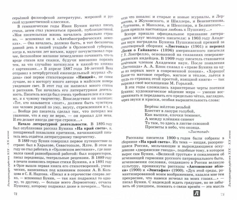 Иллюстрация 1 из 4 для Литература. 11 класс. Базовый уровень. Учебник. В 2 частях. Вертикаль. ФГОС - Курдюмова, Марьина, Колокольцев | Лабиринт - книги. Источник: Лабиринт